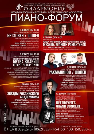 Yury Martynov official Website | Concert in Donetsk