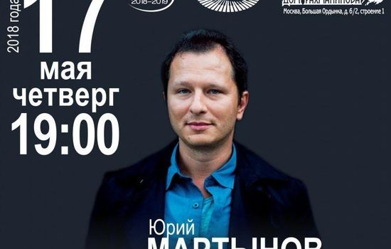 Yury Martynov official Website | Moscow, Rachmaninov Society